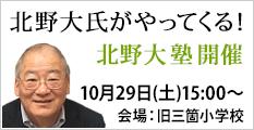 9月3日北野大塾開催