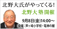 9月8日北野大塾開催