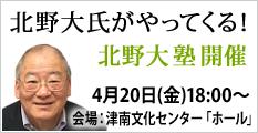 12月8日北野大塾開催