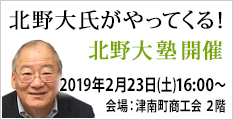 2月7日北野大塾開催