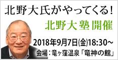 9月7日北野大塾開催