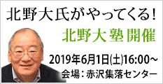 6月1日北野大塾開催