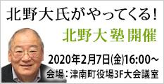 2020年2月7日北野大塾開催
